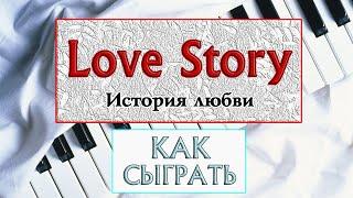 Как сыграть песню из фильма История любви на пианино ноты (Where Do I Begin - Love Story)