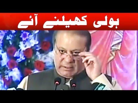 Nawaz Sharif Speaks to Hindus at HOLI Ceremony