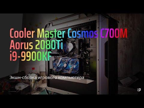 Экшн-Сборка мощной системы в корпусе Cooler Master Cosmos C700M
