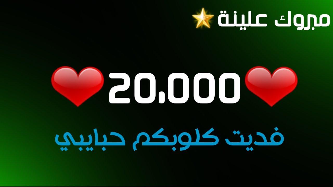 شكرا من القلب 20.000 مشترك    20k وجودكم زاد جمال وتألق    شكرا لكم جميعاا 😍❤