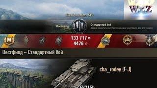 FV215b  Где же вы, ОлЕнИ?  Вестфилд – Стандартный бой  World of Tanks 0.9.15 wot