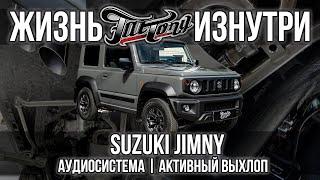 "Suzuki Jimny | Аудиосистема и выхлоп как у ""Гелика"""