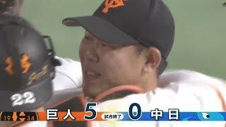 7/27「巨人対中日」 ハイライト Fun! BASEBALL!!プロ野球中継2018 公式...