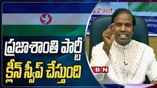 ప్రజాశాంతి పార్టీ క్లీన్ స్వీప్ చేస్తుంది : KA Paul | Confidence Over 2019 Election Win | ABN Telugu