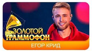 Егор Крид - Мне нравится (Live, 2016)