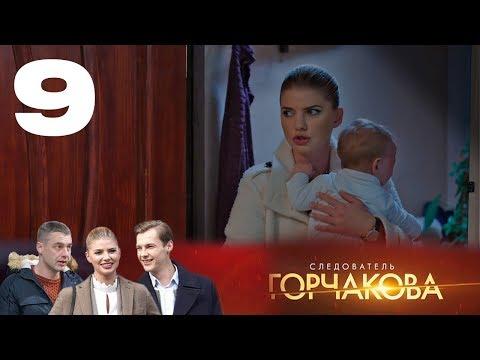 Следователь Горчакова | Многосерийная детективная мелодрама | 9 серия