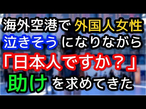 海外空港で外国人女性「日本人ですか?」泣きそうになりながら助けを求めてきた。その後文通するようになったのだが、、予想外の展開に【外国人の感動する話】
