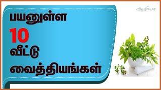 Home Medicine | Home Remedies | 10 பயனுள்ள  வீட்டு வைத்தியங்கள் | Health Tips in Tamil