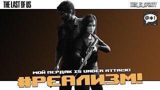 The Last of Us PS4 - Запуск пукана на орбиту Реализм