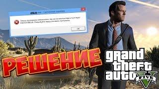 Grand Theft Auto 5 - ����������� MSVCR100.dll (�������)