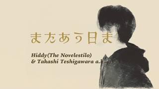 またあう日まで / Hiddy & TAKASHI TESHIGAWARA a.k.a. Tessie (Official Teaser )