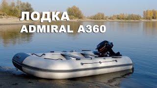 Тестування новинки від ЦК ''ТОНАР'' - човни ADMIRAL А360