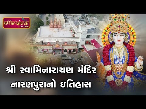 Shree Swaminarayan Mandir Naranpura Documentary