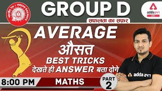 Railway Group D 2020-21 | Maths | Average(औसत) Part 2 Best Tricks #SSCAdda247