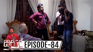 Sudde | Episode 84 - (2020-01-30) | ITN Thumbnail