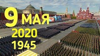 Парад 9 мая 2020 в Москве и парад 9 мая 1945 в Москве.