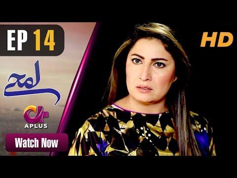 Lamhay - Episode 14 | Aplus Dramas | Saima Noor, Sarmad Khoosat | Pakistani Drama