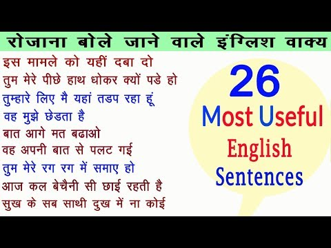 Repeat 43 Daily Use English Sentences | Learn English In
