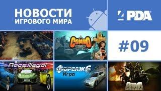Новости игрового мира Android - выпуск 9 [Android игры]