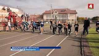 Малоритский марафон