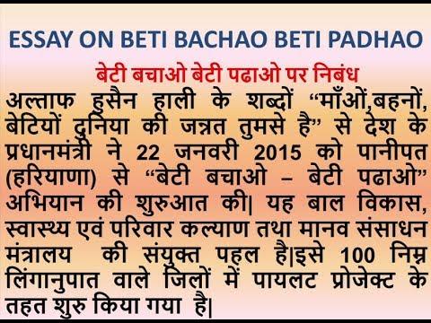 essay on beti bachao beti padhao in punjabi