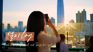 [설이-LOG] 서울 로컬여행 브이로그 | SEOUL VLOG | 잠실,송리단길,이화교복,롯데월드 아쿠아리움,레전드 히어로즈,대중음악박물관,미자식당,리리림,서울리즘