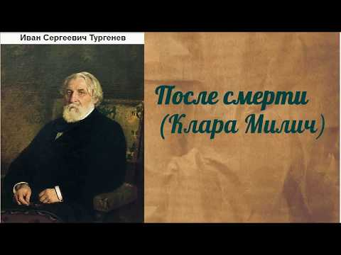 Иван Сергеевич Тургенев.