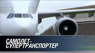 Самолет супертранспортер