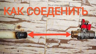 ☑️Замена шарового крана | Как соединить метал с металлом