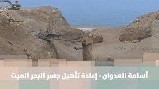 أسامة العدوان - إعادة تأهيل جسر البحر الميت