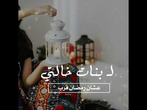 عشان رمضان قرب لبنت الخاله Mp3