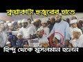 গতকাল কুমিল্লা মুরাদনগর মাহফিলে হিন্দু থেকে মুসলমান হলেন কুয়াকাটা হুজুরের হাত ধরে | Hafizur Rahman