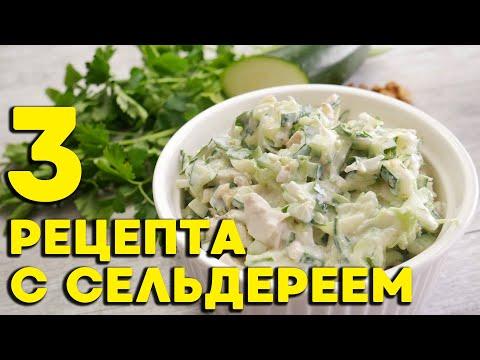 3 рецепта с сельдереем