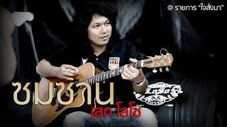 """ซมซาน (Acoustic Version) [Live @ รายการ """"ใจสั่งมา""""]"""