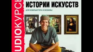 2000198 06 Лекции по истории искусств. Художественная культура Древней Греции