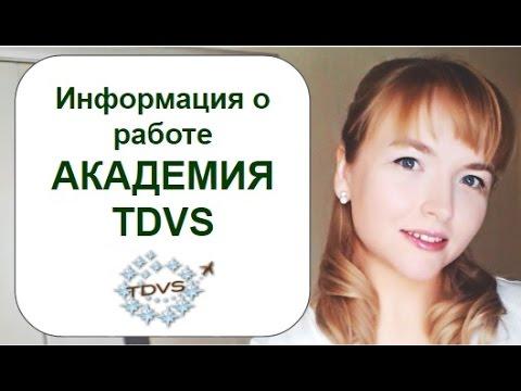 Конференция Сочи  Академия TDVS