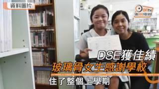 Publication Date: 2017-07-13 | Video Title: DSE獲佳績玻璃骨女 寫字多手指變形做手術