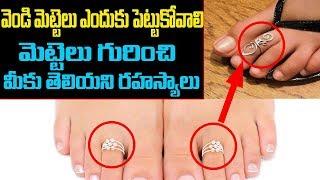 వెండి మెట్టెలు ఎందుకు పెట్టుకోవాలి మీకు తెలియని రహస్యాలు || Importance Of Toe Rings || Mettelu