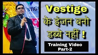 Vestige Training Video (Part - 2) || Vestige Business || Ajay Sharma