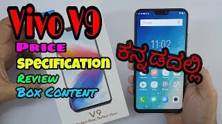 vivo v9 full details and specification inbox content explain in kannada