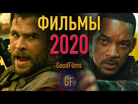 Фильмы 2020 года, которые уже вышли в прокат. Лучшие фильмы 2020