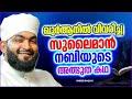 സുലൈമാൻ നബിയുടെ കഥ...  Ahammed Kabeer Baqavi New 2016 | Latest Islamic Speech In Malayalam video