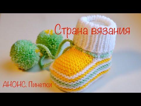 Вязание спицами. АНОНС. Пинетки