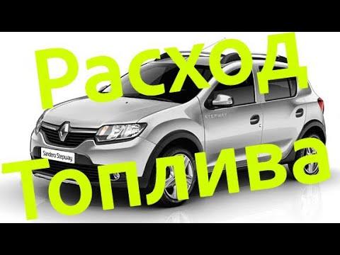 Рено Сандеро Степвей 2! Расход топлива! Fuel consumption! Logan 2! Renault Sandero Stepway 2!