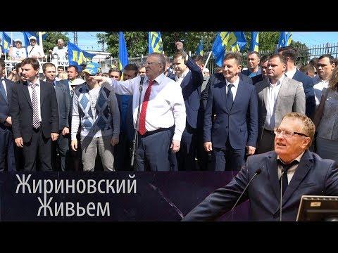 Агитпоезд ЛДПР. г. Александров, Владимирская область