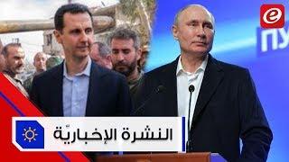 موجز الأخبار: بوتين يفوز في الانتخابات الرئاسية الروسية والأسد يزور مواقع الجيش السوري