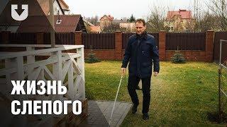 История слепого, но счастливого человека