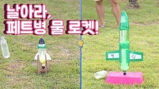 날아라, 페트병 물 로켓! / YTN 사이언스