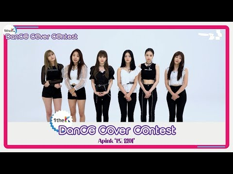 [1theK Dance Cover Contest] Apink(에이핑크)   I'm so sick(1도 없어)(mirrored ver.)