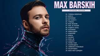 Коллекция лучших песен Макс Барских  2021 - Полный альбом лучших хитов Макс Барских  2021